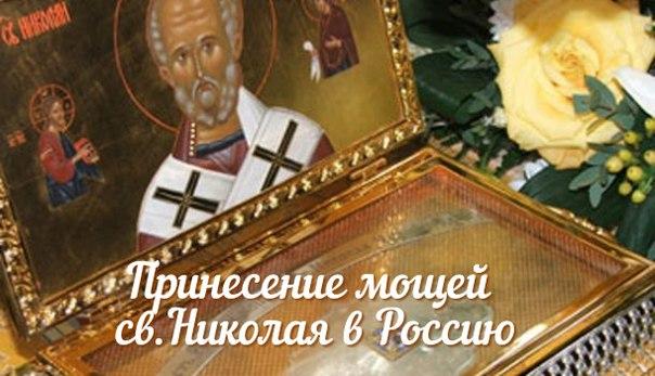 Православные добровольцы будут трудиться на принесении в Россию мощей святителя Николая Чудотворца