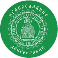 Православные Добровольцы Марий Эл