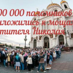 1 000 000 человек!