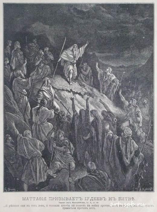 Священник Маттафия призывает Иудеев к оружию