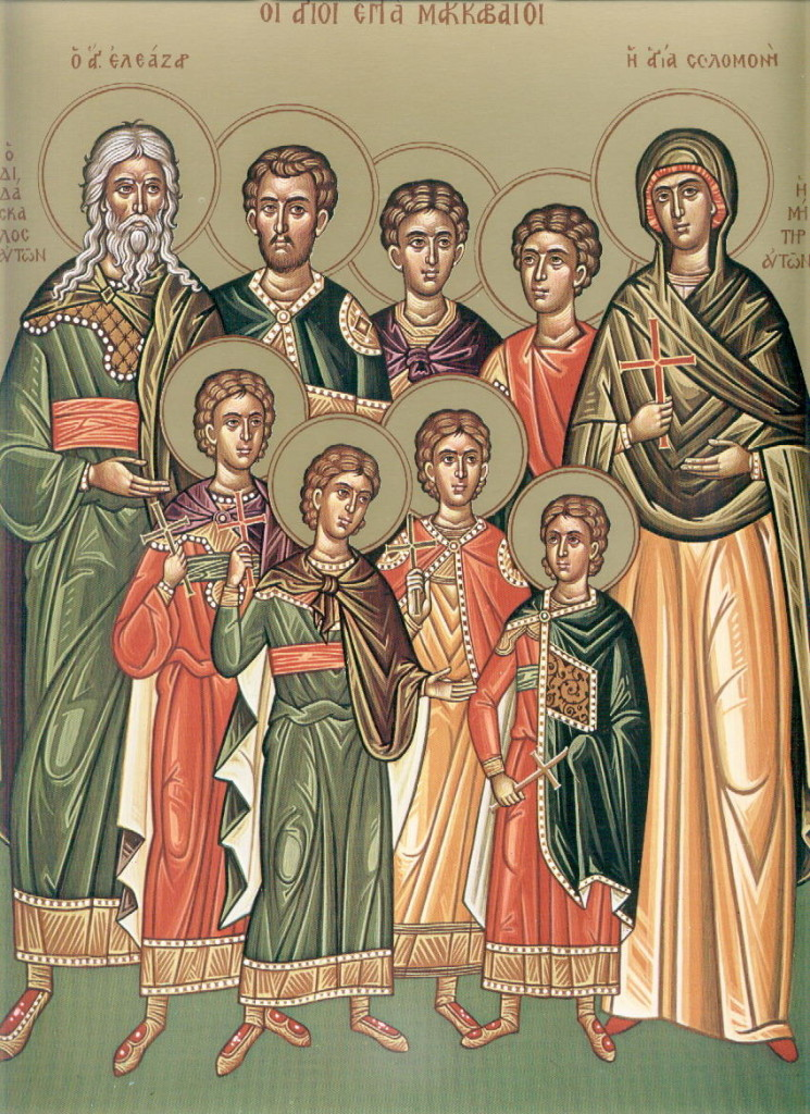 Семь святых мучеников Маккавеевых