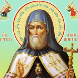 Святитель Митрофан - милосердный и справедливый епископ Воронежской земли