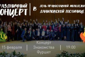 Концерт в День православной молодежи