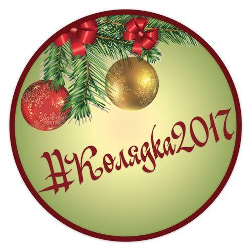 Рождественская акция #колядка2017