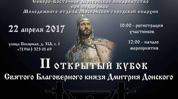 Кубок Дмитрия Донского по русскому жиму и армрестлингу