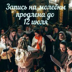 Запись хоров на молебны