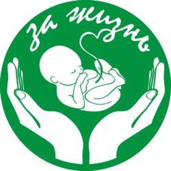 Помолимся о самых беззащитных – о нерожденных детках