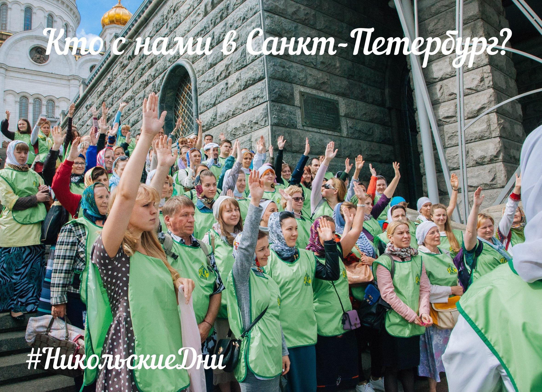 НикольскиеДни в Санкт-Петербурге