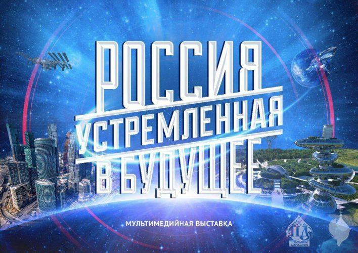 Приглашаем добровольцев на выставку «Россия, устремленная в будущее»