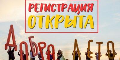 Открыта регистрация на форум «ДОБРОЛЕТО. ТЕРРИТОРИЯ ВЕРЫ»