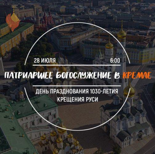 Патриаршее богослужение в день празднования 1030-летия крещения Руси