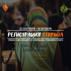 Регистрация добровольцев на дежурство у мощей свт. Спиридона Тримифунтского