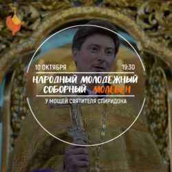 Народный молодёжный молебен у мощей святителя Спиридона Тримифунтского