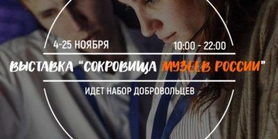 Выставка «Сокровища музеев России» ждёт волонтёров