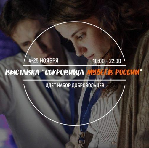 """Выставка """"Сокровища музеев России"""" ждёт волонтёров"""