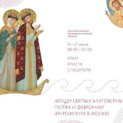 Мощи благоверных покровителей брака свв. Петра и Февронии в Москве