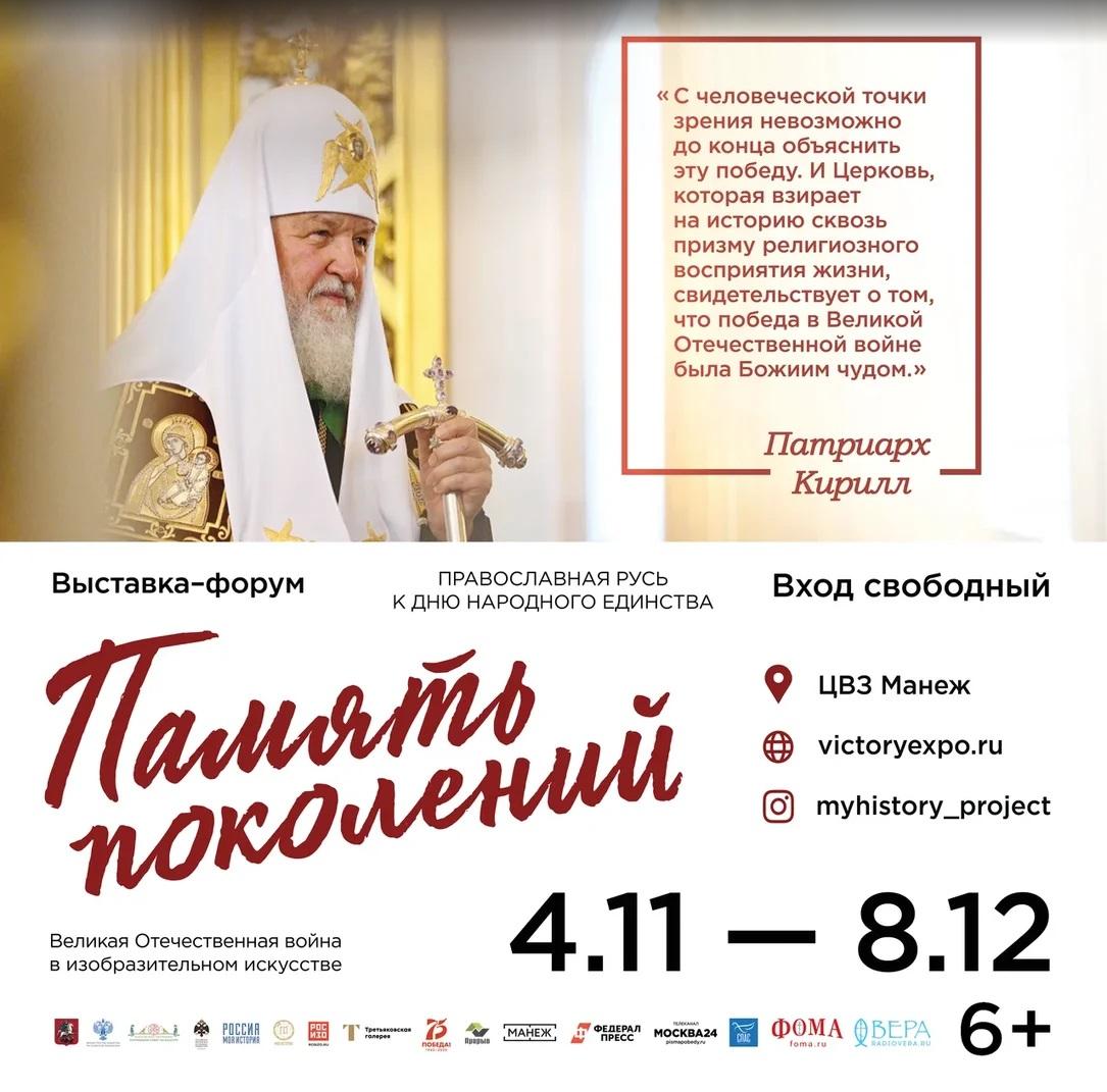 XVIII церковно-общественная выставка-форум ― «Православная Русь ― к Дню народного единства».